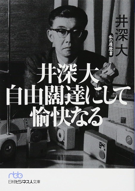 スキニー疑問に思うペレット志高く 孫正義正伝 新版 (実業之日本社文庫)