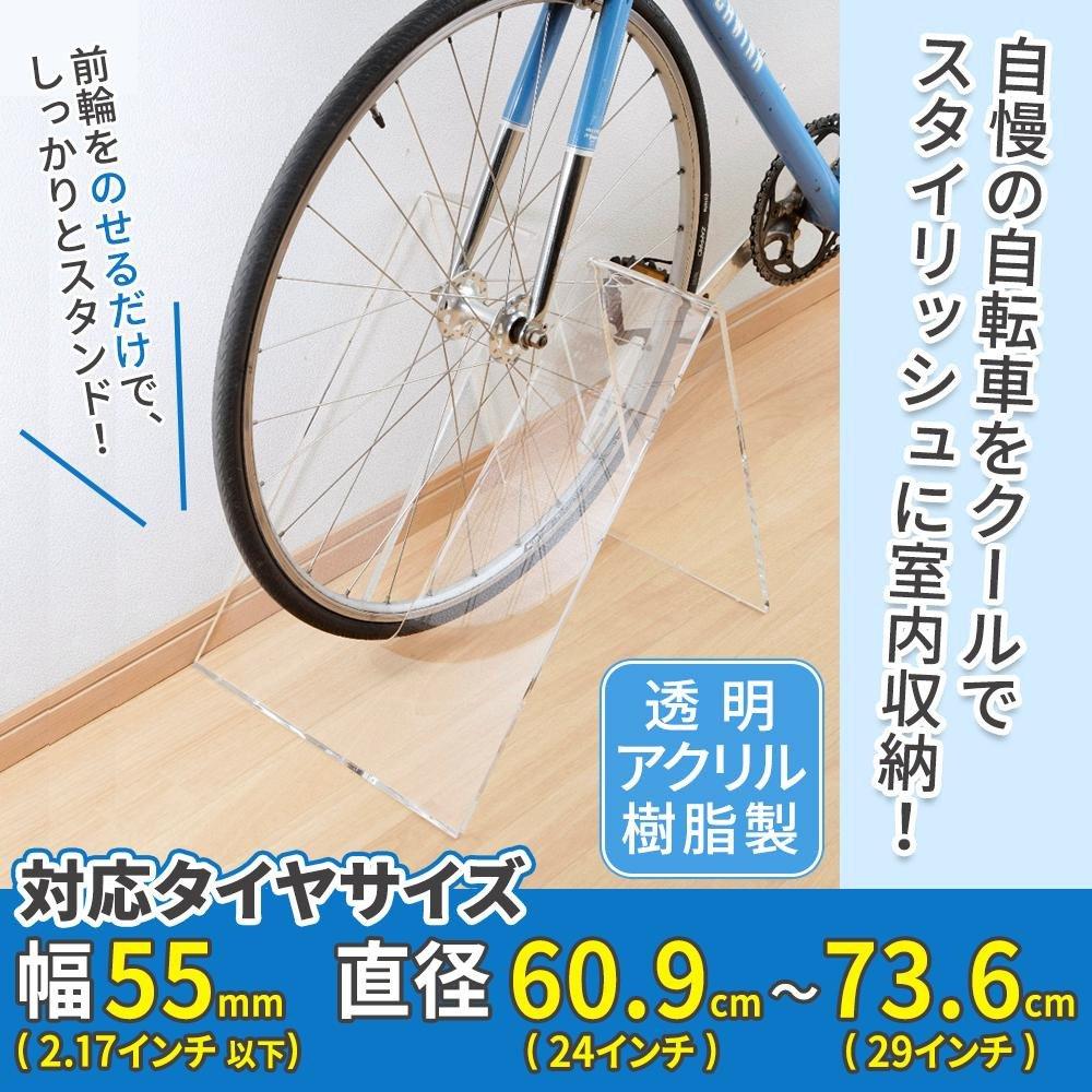 アクリル自転車スタンド クリア 10521 B077JLNF5M