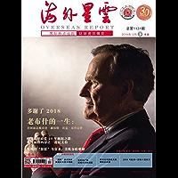 海外星云 半月刊 2018年24期