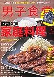 男子食堂 2012年 09月号 [雑誌]