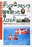 """デンマークという国を創った人びと: """"信頼""""の国はどのようにして生まれたのか"""