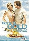 フールズ・ゴールド/カリブ海に沈んだ恋の宝石 [DVD]