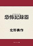 恐怖記録器 (角川ホラー文庫)