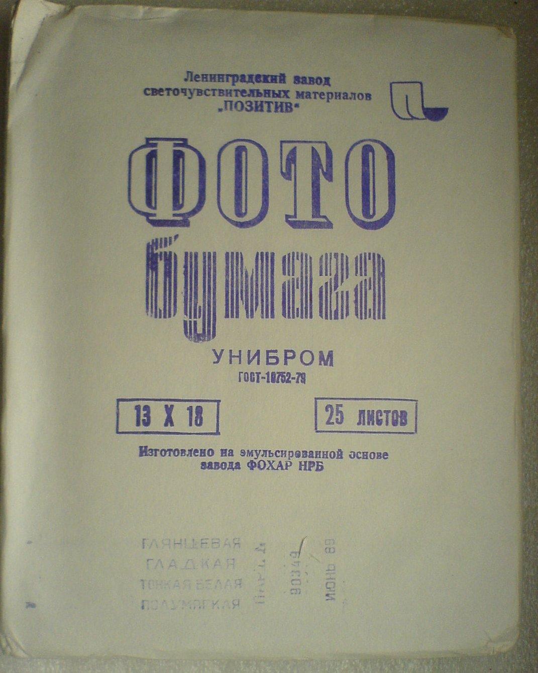unibrom USSR Soviet Union B & W 13 x 18 cmフォトenlargering用紙   B01054XP5W