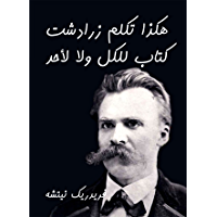 هكذا تكلم زرادشت: كتاب للكل ولا لأحد (Arabic Edition)