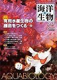海洋と生物 217 Vol.37-No.2 2015