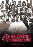 THE罵倒 2015 -GRAND CHAMPIONSHIP- [DVD]
