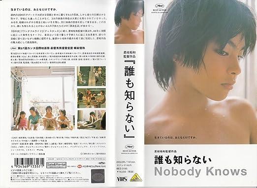 Amazon.co.jp: 誰も知らない [V...