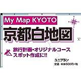 My Map KYOTO 京都白地図【京都市詳細地図・京都観光・旅行計画・修学旅行の自主研修・事前学習・班別研修などのおすすめコース・スポット作成に】
