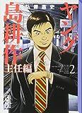 ヤング島耕作 主任編(2) (講談社漫画文庫)