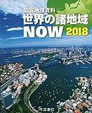 図説地理資料 世界の諸地域 NOW 2018
