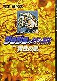 ジョジョの奇妙な冒険 39 Part5 黄金の風 10 (集英社文庫(コミック版))