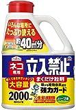 アースガーデン ネコ専用立入禁止まくだけ粒剤 2000ml