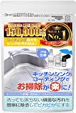 【HomeZootプロ仕様】キッチン シンク 流し台 汚れ防止 掃除 ステンレス コーティング
