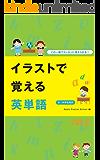 イラストで覚える英単語VOL.2-99円books