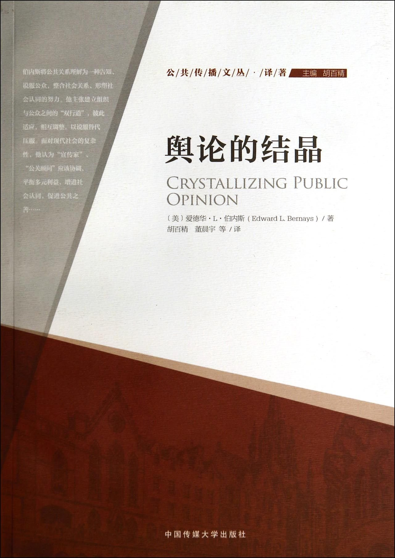Download Crystallization of public opinion(Chinese Edition) PDF