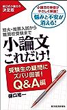 小論文これだけ!受験生の疑問にズバリ回答!Q&A編