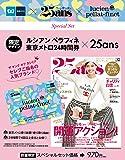 25ans (ヴァンサンカン) 2019年 1月号 × 「ルシアン ペラフィネ」東京メトロ24時間券 特別セット
