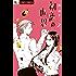 初恋の世界(2) (フラワーコミックスα)