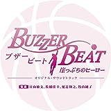 フジテレビ系月9ドラマ オリジナル・サウンドトラック ブザー・ビート~崖っぷちのヒーロー
