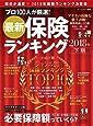 最新保険ランキング2018年下期 (角川SSCムック)