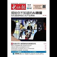 电脑报 周刊 2018年27期