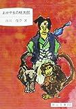 おかやまの桃太郎 (岡山文庫 (233))