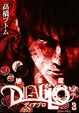 地雷震 ディアブロ(3) (アフタヌーンコミックス)