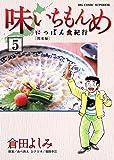 味いちもんめ~にっぽん食紀行~ 5 (ビッグコミックス)