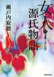 女人源氏物語 3 (集英社文庫)