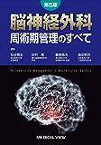 脳神経外科 周術期管理のすべて