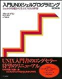 入門UNIXシェルプログラミング―シェルの基礎から学ぶUNIXの世界