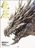 飛廉 岡田恵太造形集&メイキングブック