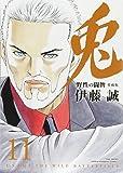 兎 野性の闘牌 愛蔵版 11 (近代麻雀コミックス)