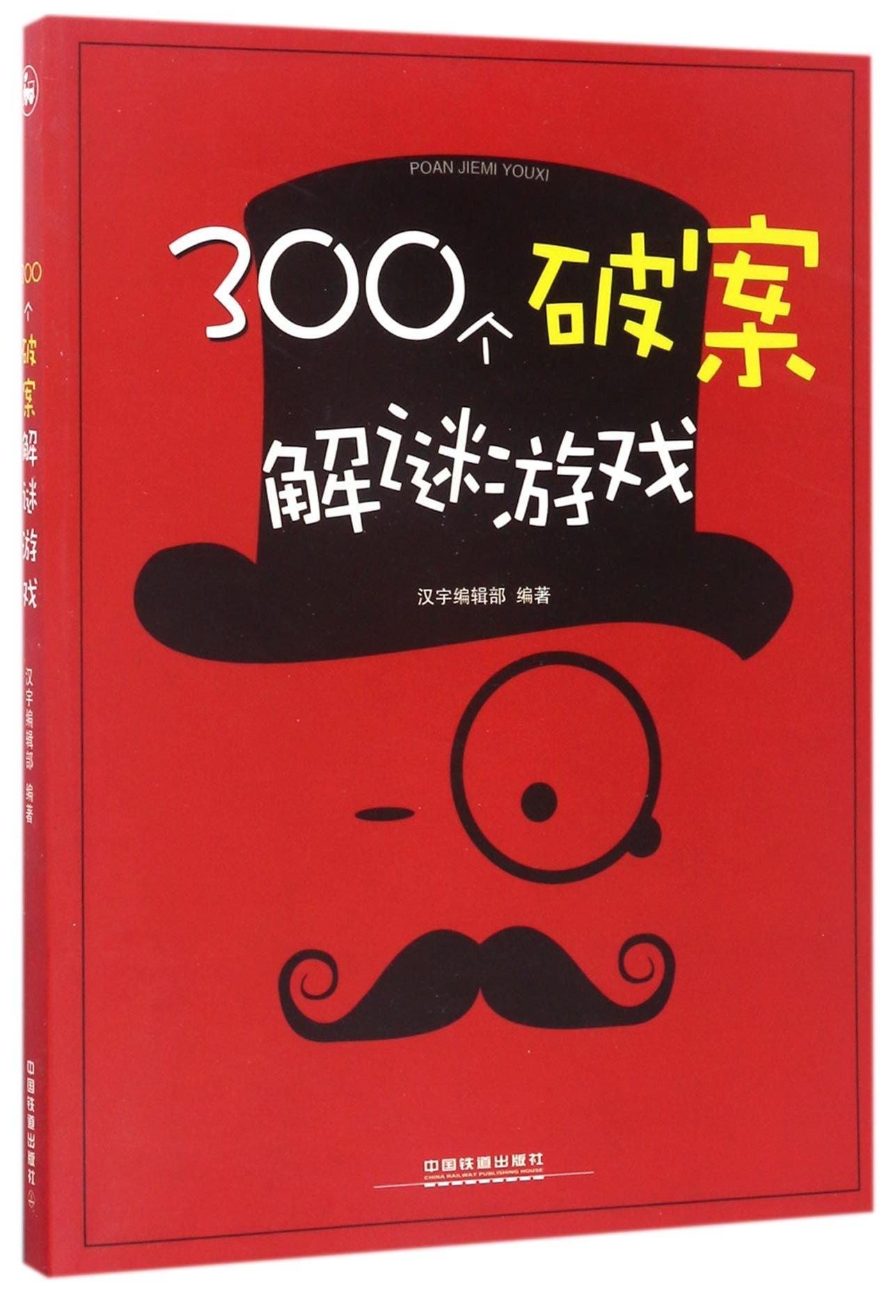 300 Logic Reasoning Games (Chinese Edition) ebook