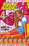 ためしたガール 4 (少年チャンピオン・コミックス)