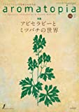 aromatopia(アロマトピア) No.156 2019年10月号 【特集】アピセラピーとミツバチの世界