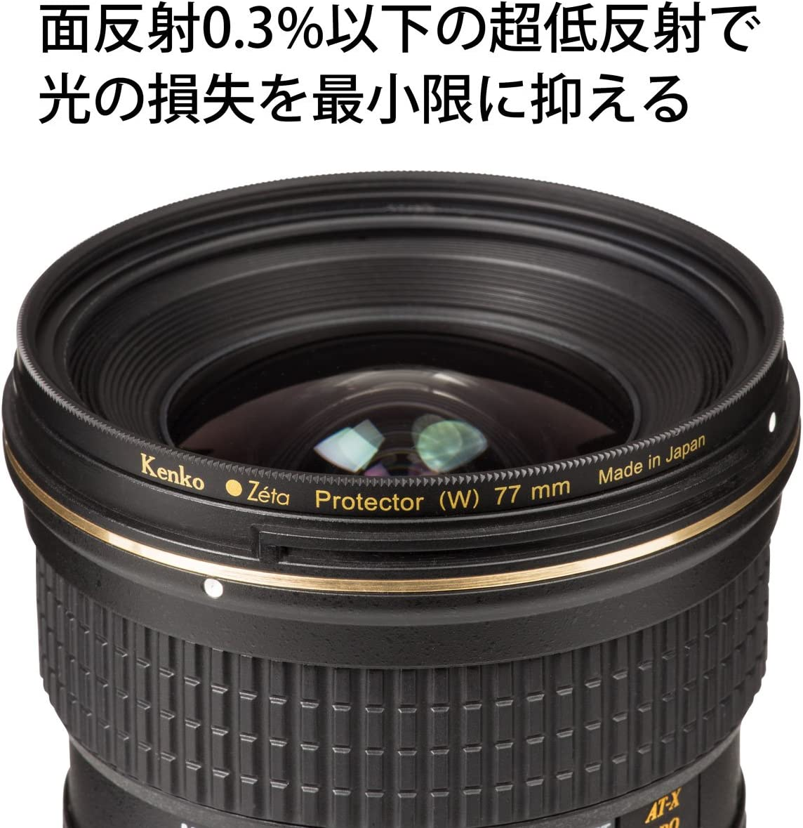 Kenko Zeta Filter for Camera 55mm Lens Protector Protection for 033 555