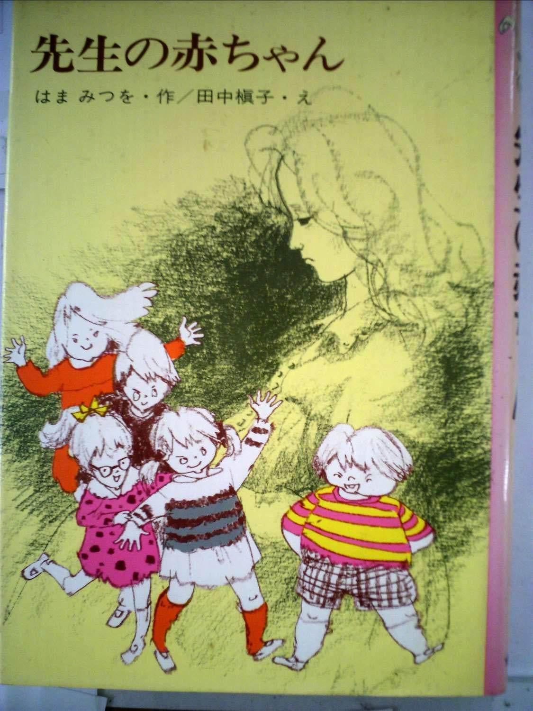 先生の赤ちゃん (1979年) (創作...