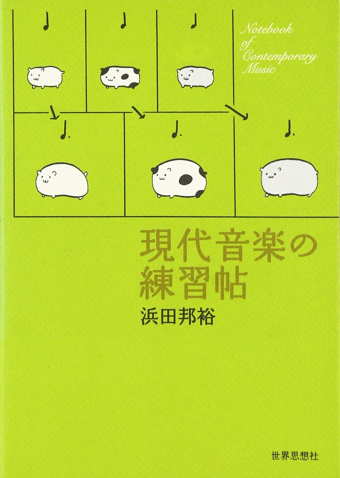 Read Online Gendai ongaku no renshūchō pdf