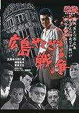 広島やくざ戦争 [DVD]