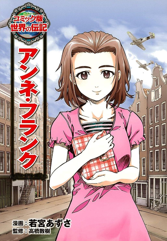 探偵トラフィック記念日ベートーベン (コミック版世界の伝記)