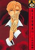 KIZUNA VI KIZUNA -絆- (ビーボーイコミックス)