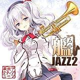 東京アクティブNEETs  「艦JAZZ2」  生演奏ジャズ × 艦隊これくしょん