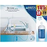 【カートリッジもう1個 数量限定】BRITA(ブリタ)アンダーシンク型浄水器 オンラインアクティブ