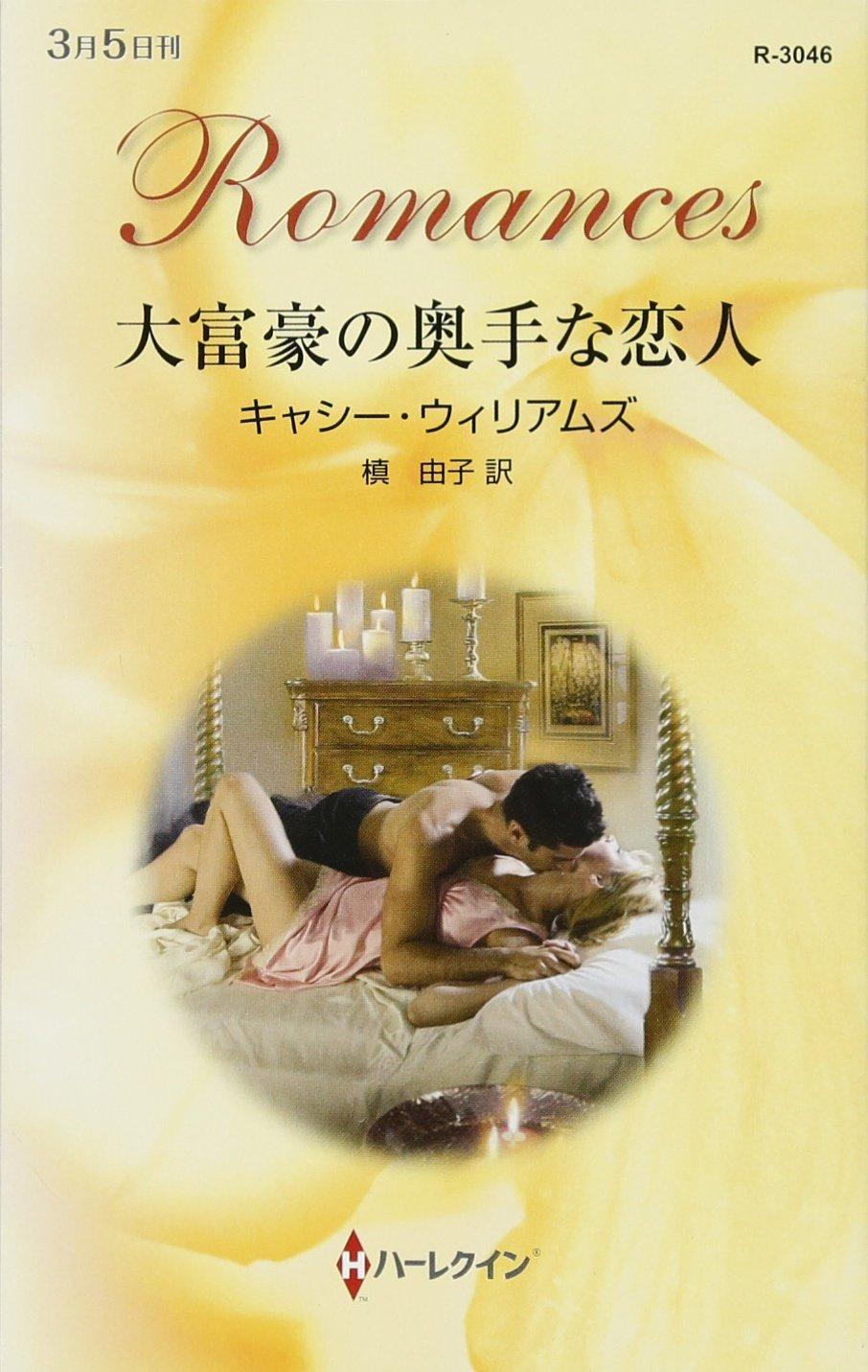 Download Daifugo no okute na koibito. PDF