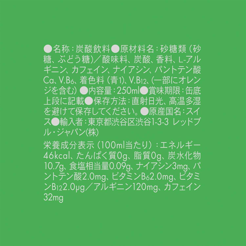 緑 レッドブル