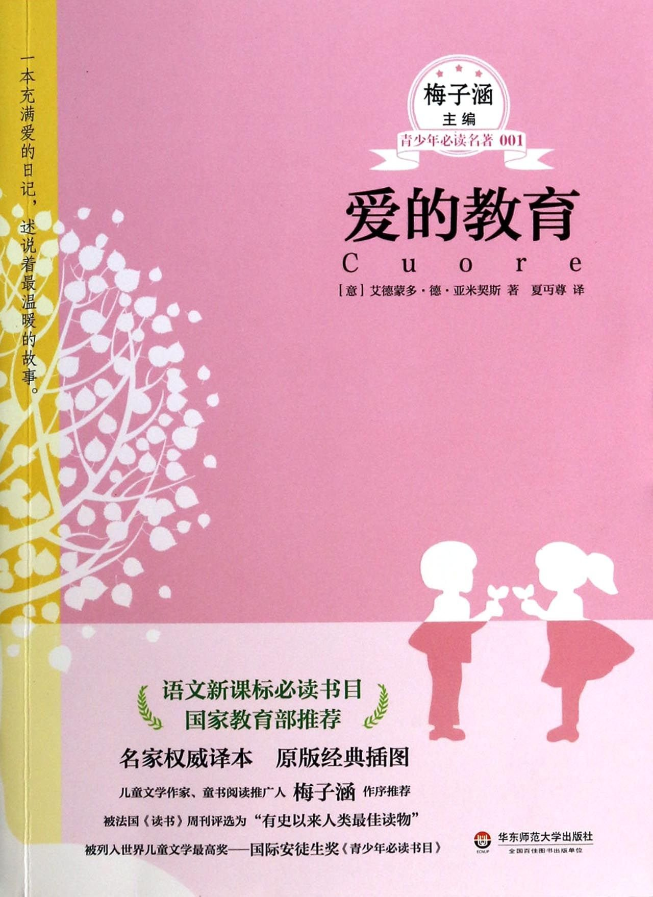 Download Education of young love reading classics series first series(Chinese Edition) pdf epub