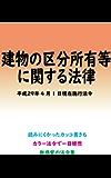 建物の区分所有に関する法律平成29年度版(平成29年4月1日) カラー法令シリーズ