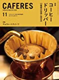 CAFERES 2018年 11 月号 [雑誌]